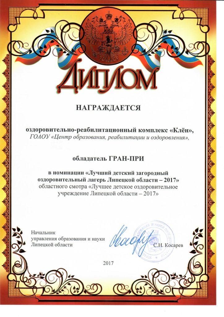 Обладатель ГРАН-ПРИ
